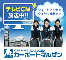 テレビCM放送中!!