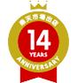 楽天市場店開店10周年