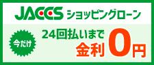 JACCSショッピングローン