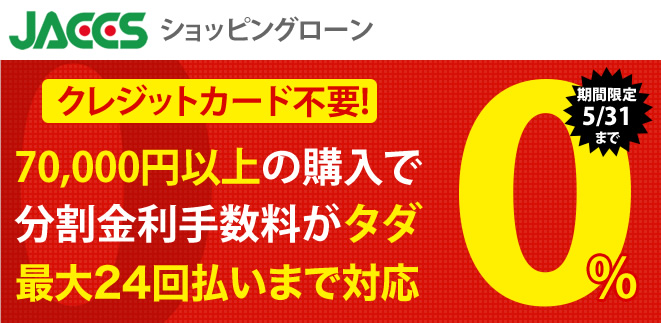 ジャックス ショッピングローン 70000円以上の購入で分割金利手数料がタダ!0