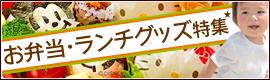 お弁当・ランチグッズ特集