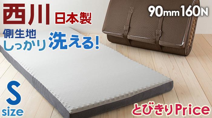 健康敷き布団 ラクラ RAKURA シングル 9206