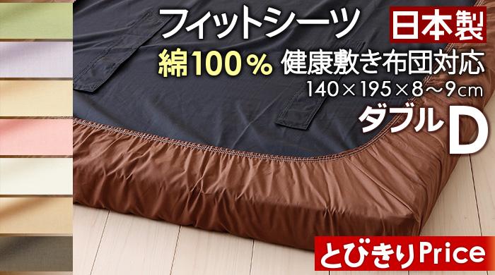 ムアツシーツ 健康敷き布団専用シーツ ダブル sleeping 7124