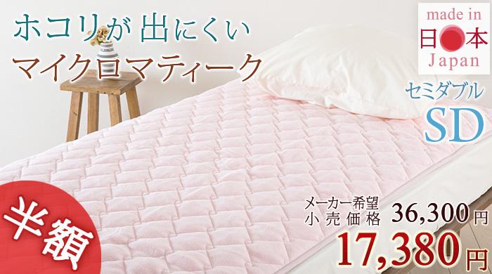 敷きパッド 冬用 セミダブル(防ダニ カバーSD /防ダニ 敷きパッド SD) 2152