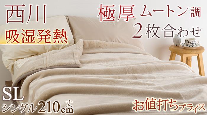 2枚合わせ毛布 シングル S 2853