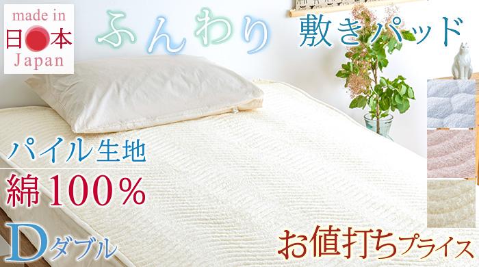 敷きパッド 夏用 パイル D ダブル 51430