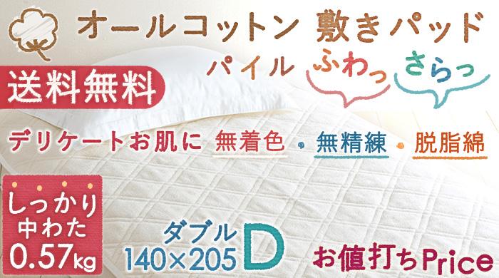 敷きパッド 夏用 ダブル(ベッド用寝具 ベッドパッド ダブル) 46559