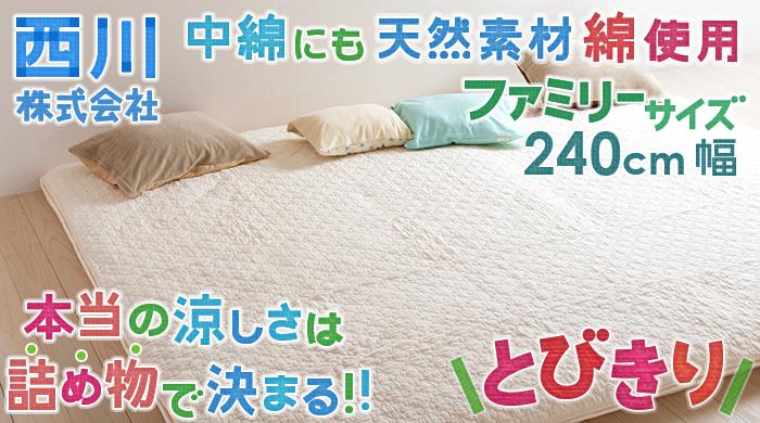 8995(敷きパッド> 夏用の敷きパッド >ファミリーサイズ)