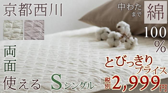 敷きパッド シングル 9516