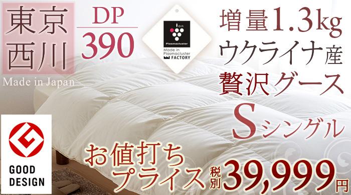 羽毛 暖か S 8632