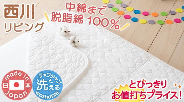 ベッド用寝具 ベッドパッド ベビー(ベビー布団 ベビーキルトパッド等 ベビー) 9078