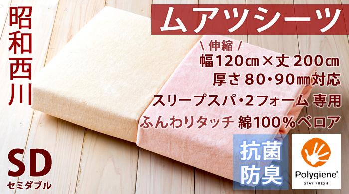 布団カバー 健康敷き・ムアツなど セミダブル 46158