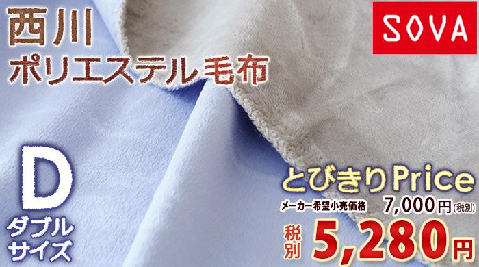 毛布 軽量毛布 ダブル 6350