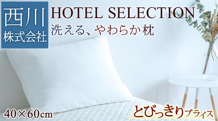 枕 枕 枕(大人用) 46753