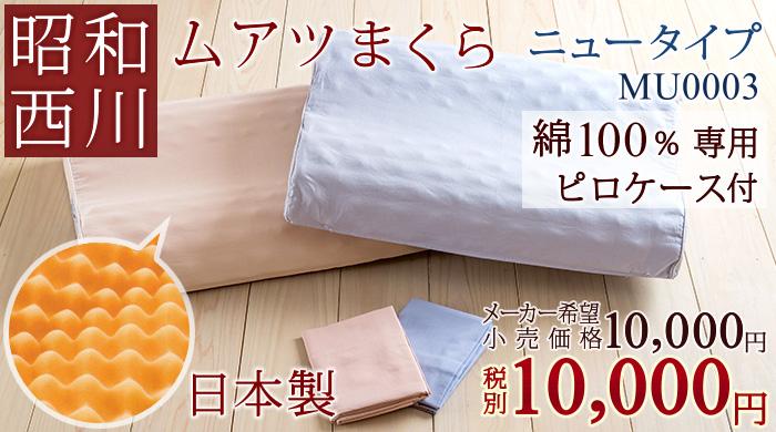 枕 枕 枕(大人用) 0318