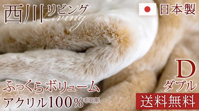 毛布 軽量毛布 ダブル 3112