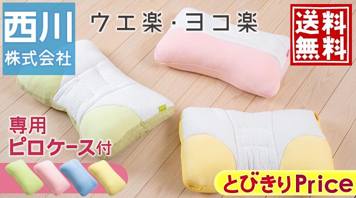 48441 リビング ウエ楽/ヨコ楽 ピローケース付き(枕 枕 枕(大人サイズ))