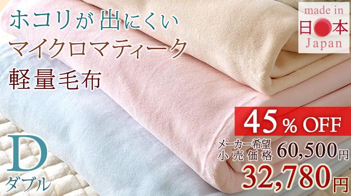 毛布 軽量毛布 ダブル (防ダニ 毛布 ダブル)2753