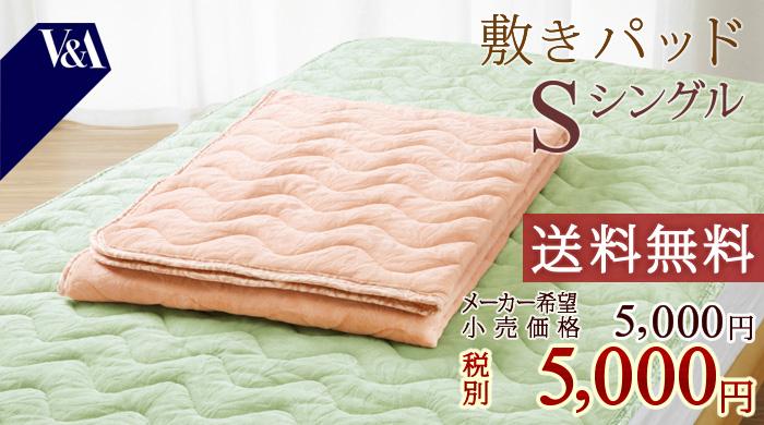 ベッド用寝具 ベッドパッド シングル 47948