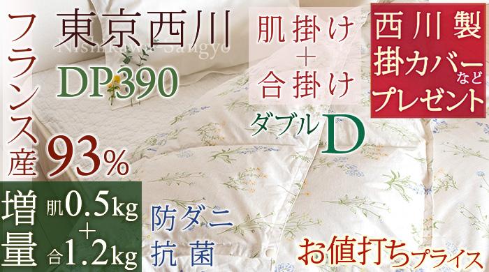 8998  2枚合わせ羽毛 D ダブル (羽毛布団 羽毛布団(1年中使える) ダブル)