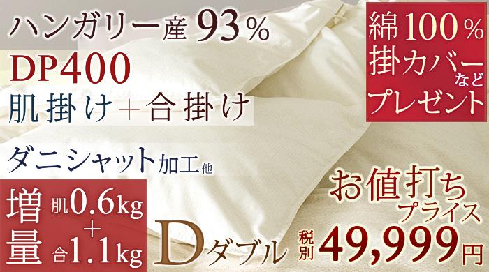 9187 2枚合わせ羽毛 D ダブル (羽毛布団 羽毛布団(1年中使える) ダブル)