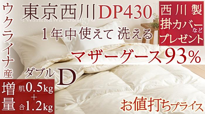46654 2枚合わせ羽毛 D ダブル (羽毛布団 羽毛布団(1年中使える) ダブル)