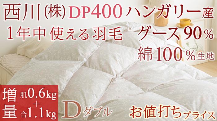46331 2枚合わせ羽毛 D ダブル (羽毛布団 羽毛布団(1年中使える) ダブル)