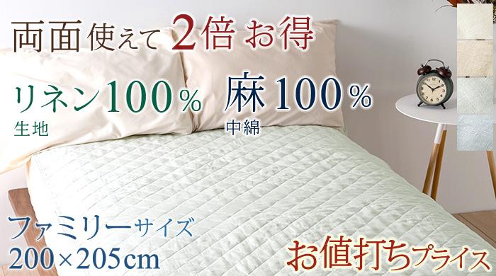 48001 (敷きパッド> 夏用の敷きパッド >ファミリーサイズ)