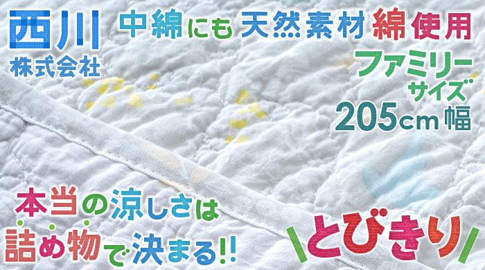 8994(敷きパッド> 夏用の敷きパッド >ファミリーサイズ)