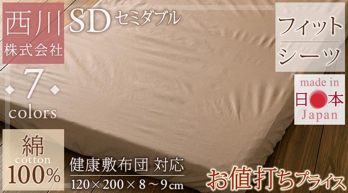 48647 カラリ フィットシーツ SD (健康敷き布団・ムアツ布団関連 健康敷き布団用シーツ・ムアツシーツ等 セミダブル)