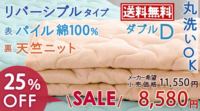 51351(敷きパッド 冬用の敷きパッド ダブル/毛布 ウール毛布・カシミヤ毛布 ダブル)