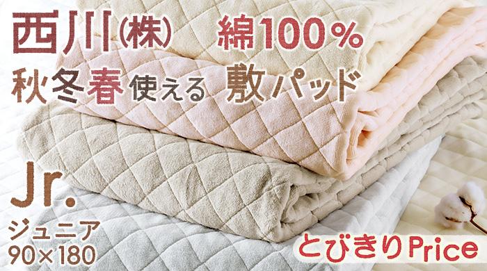 8737(敷きパッド 冬用の敷きパッド ジュニア/毛布 アクリル毛布-軽量毛布 ジュニア)