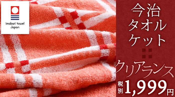 毛布 タオルケット シングル (タオルケット シングル/ タオルケット 今治)7076