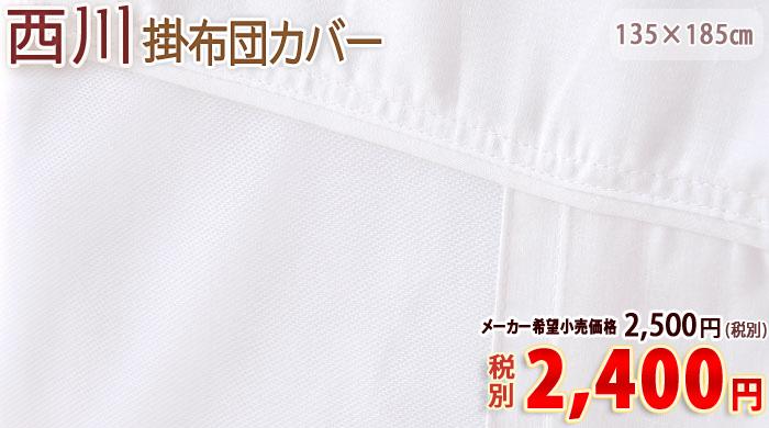 ジュニア布団 掛けカバー(羽毛布団 暖か Jr/カバー 一年中 ジュニア/カバー 掛けカバー ジュニア) 3042