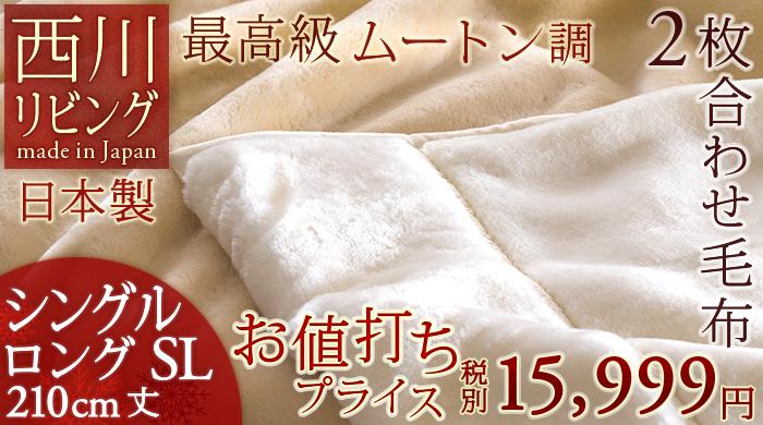 毛布 2枚合わせ シングル 2853 新垣