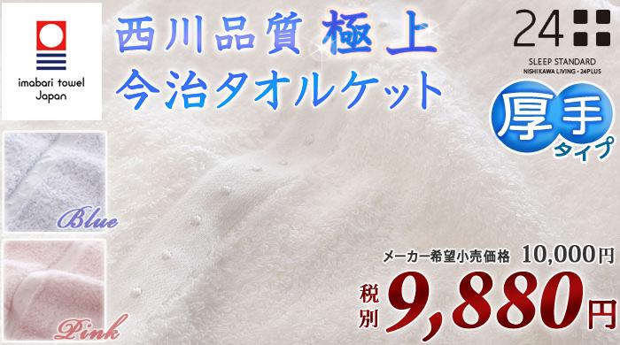 タオルケット  今治 シングル (特集 今治 シングル) 5376