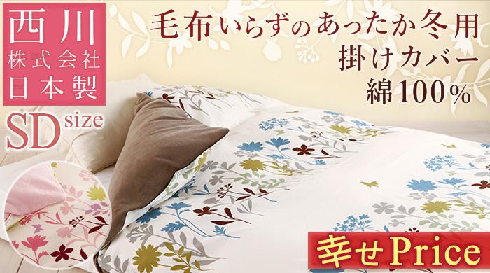 布団カバー 掛け布団カバー(冬用) セミダブル 5137