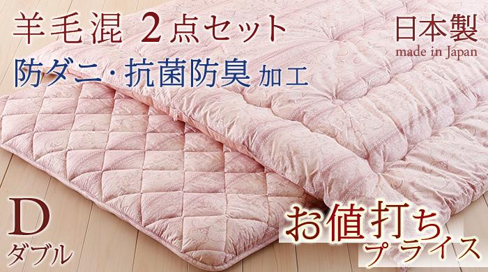 布団セット 全種類 ダブル(布団セット フロア用 D/布団セット 羊毛セット D)1396