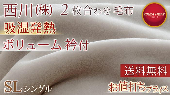 毛布 合わせ毛布 シングル 4151