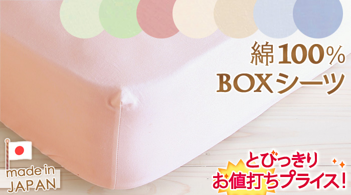 布団カバー ボックスシーツ シングル (ベッド ボックスシーツ S)5563