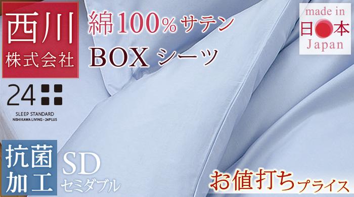 布団カバー ボックスシーツ セミダブル (ベッド ボックスシーツ SD)0562