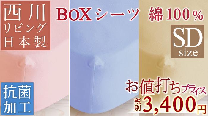 布団カバー ボックスシーツ セミダブル (ベッド ボックスシーツ SD)0565