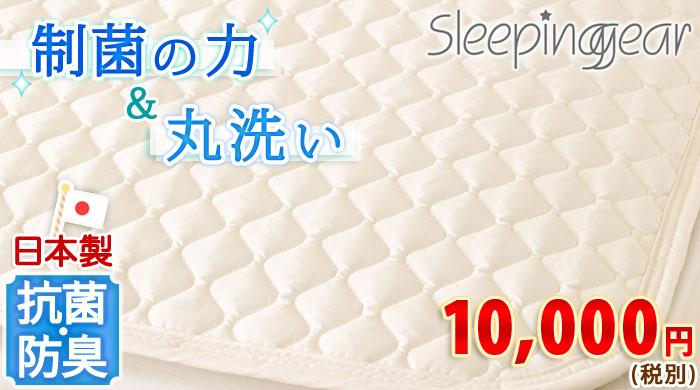 防ダニ 敷きパッド シングル(ベッド ベッドパッド S) 4672