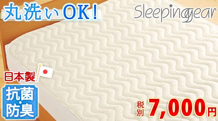防ダニ 敷きパッド シングル(ベッド ベッドパッド S) 4667