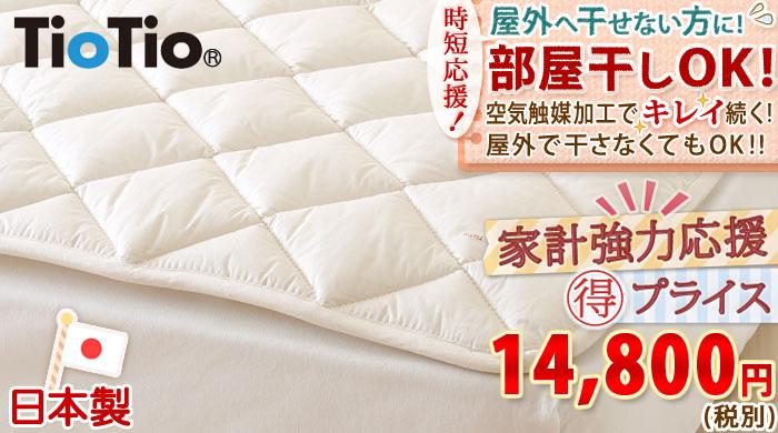 防ダニ 敷きパッド シングル(ベッド ベッドパッド S) 5493
