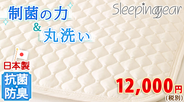 防ダニ 敷きパッド セミダブル(ベッド ベッドパッド SD) 4673