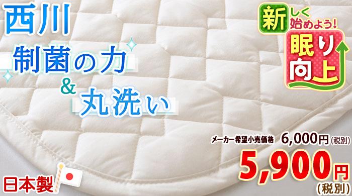 防ダニ 敷きパッド セミダブル(ベッド ベッドパッド SD) 2950
