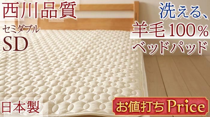 ベッド用 ベッドパッド セミダブル 2958