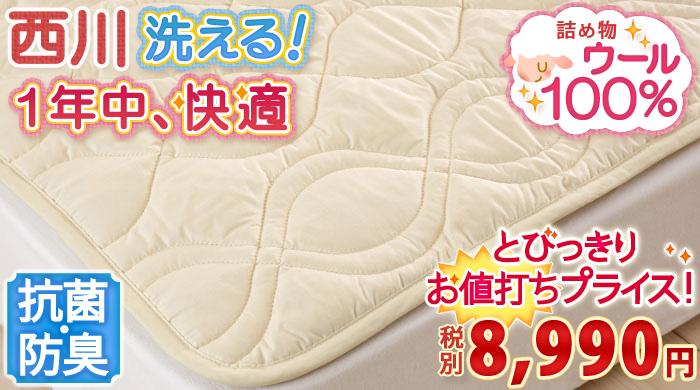 ベッド用 ベッドパッド セミダブル 7310