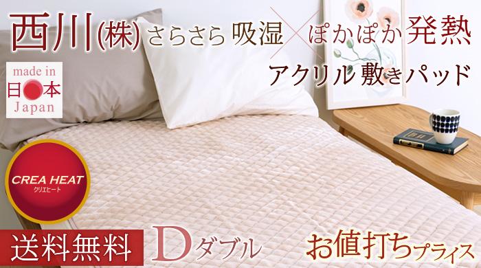 1218 敷きパッド 冬用 ダブル (敷きパッド 冬用の敷きパッド ダブル/毛布 アクリル毛布-2枚合わせ毛布 ダブル/毛布 アクリル毛布-軽量毛布 ダブル)